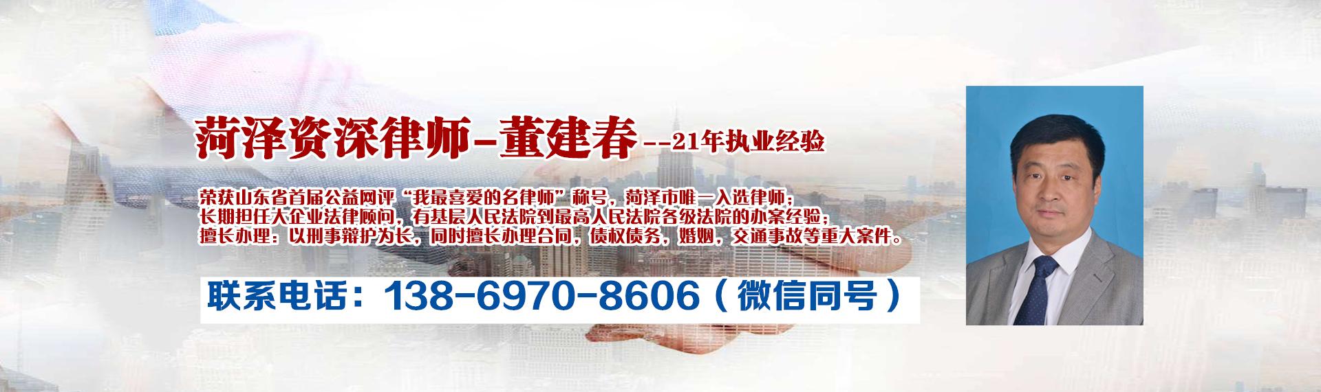 菏泽律师董建春:竭诚保护当事人合法权益
